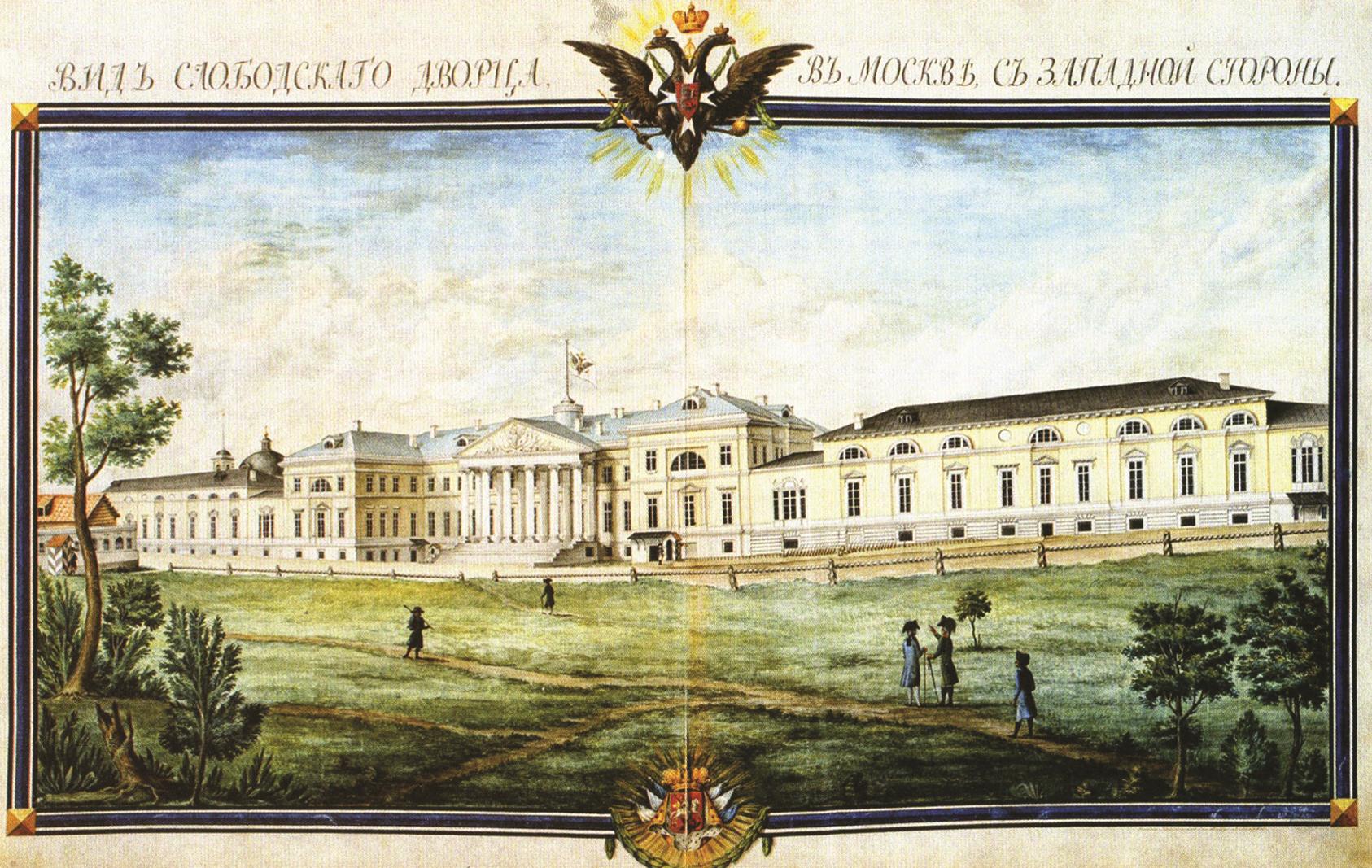 Слободской дворец. 1812 год