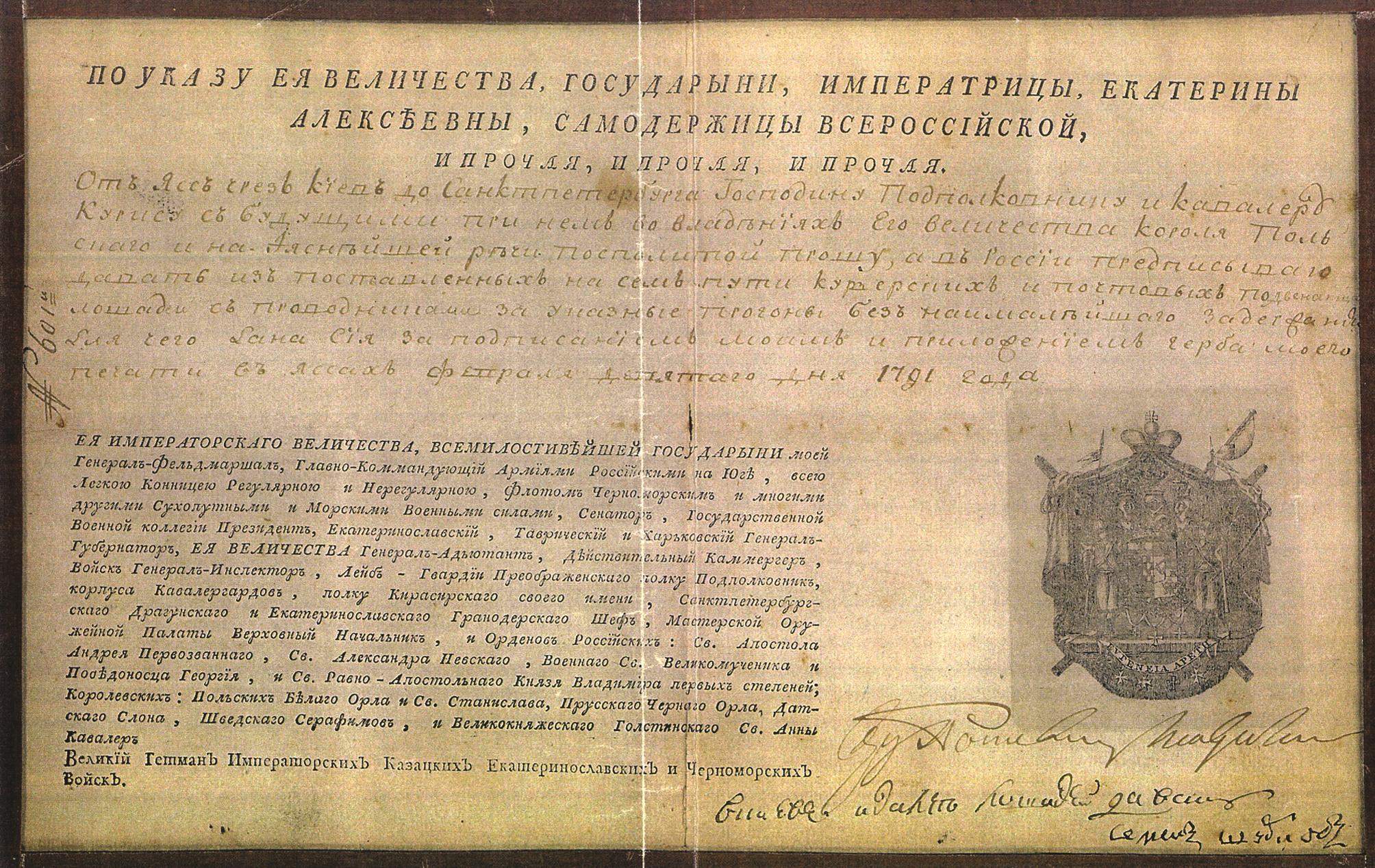 Почтовая связь в России
