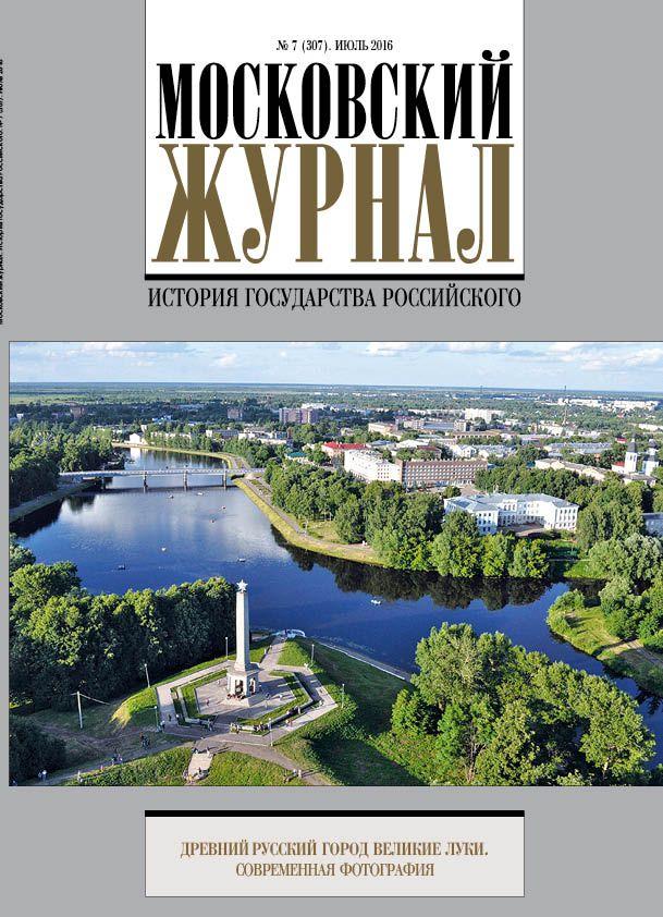 Десятые всероссийские краеведческие чтения