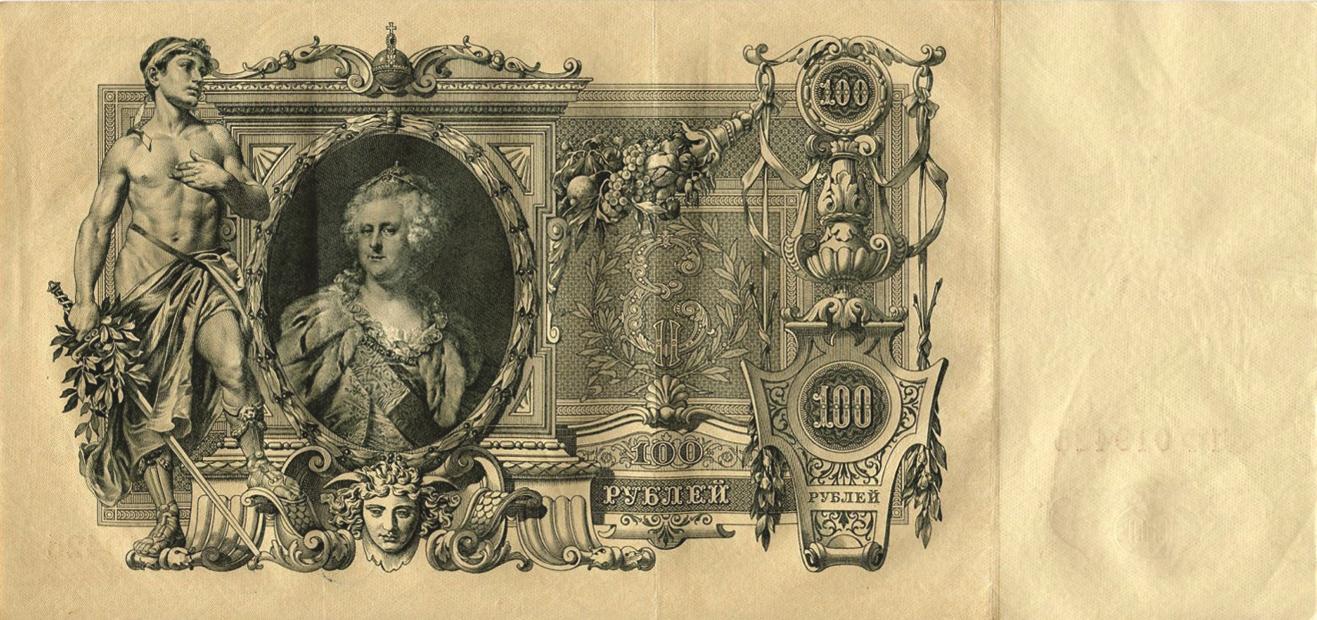 Из истории денег в России