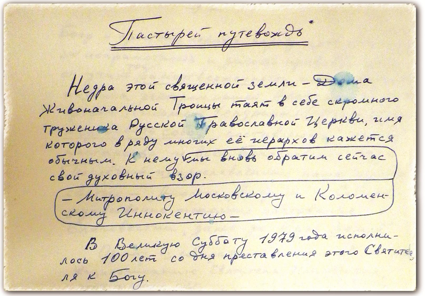 Труды и дни архиепископа Димитрия (Самбикина. 1839–1908)
