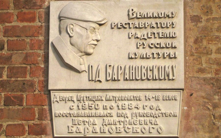Вспоминая Петра Дмитриевича Барановского