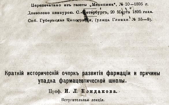 Вилюйский казак — ученый с мировым именем