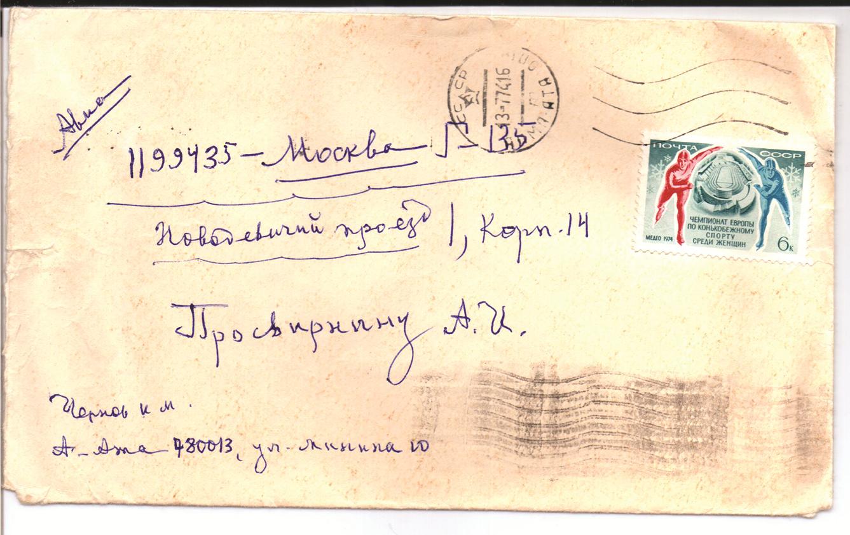 Письма священнику  Анатолию Просвирнину