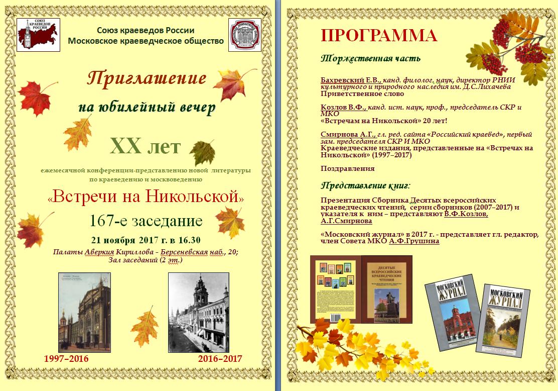 XX лет конференции «Встречи на Никольской»