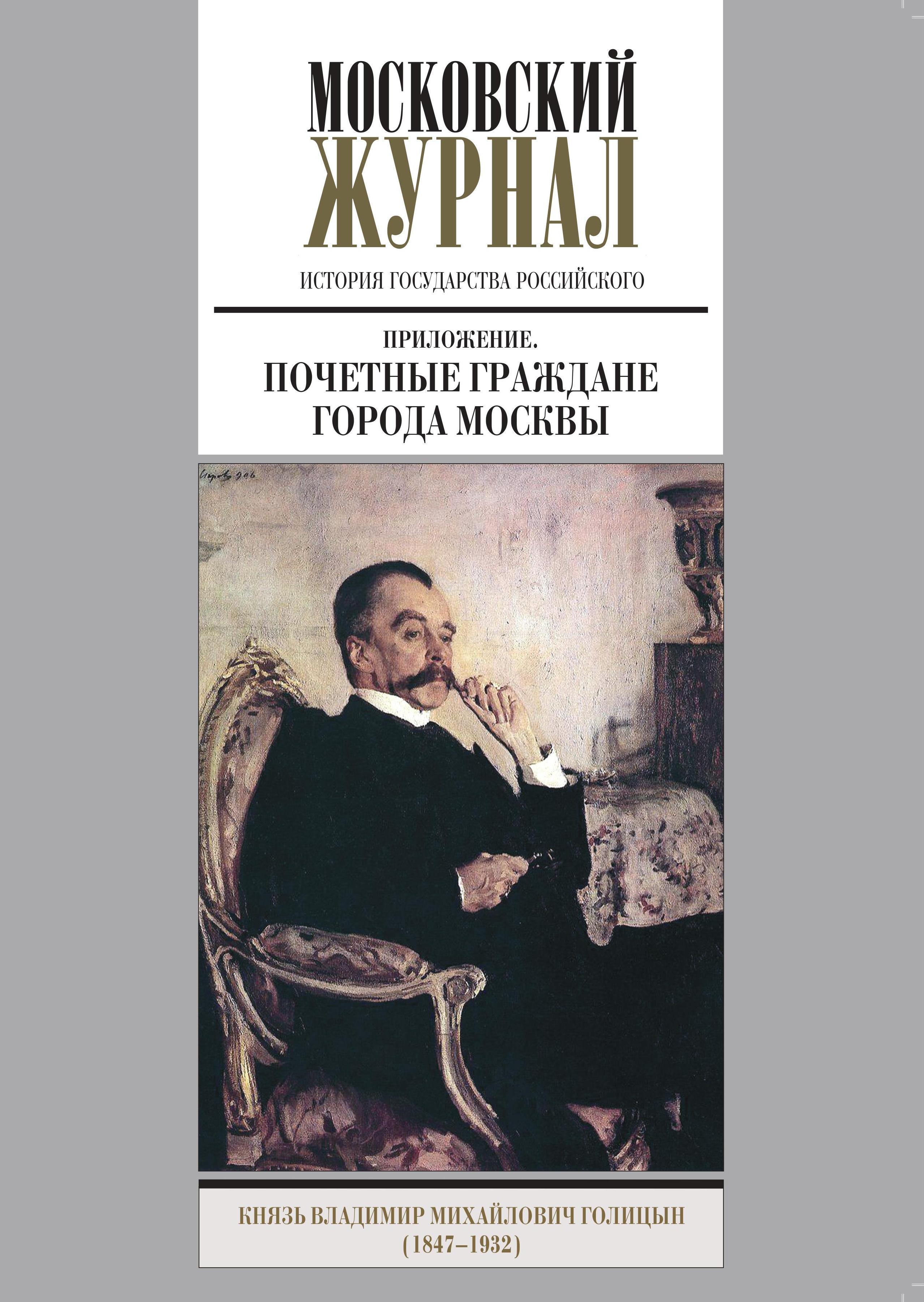 КНЯЗЬ ВЛАДИМИР МИХАЙЛОВИЧ ГОЛИЦЫН (1847–1932)