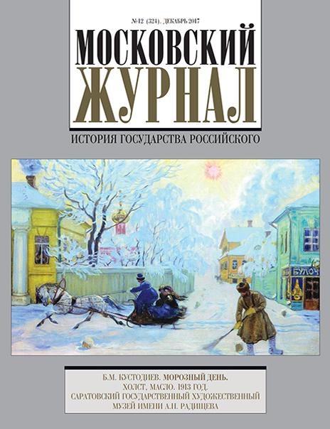 Пушкин, Наполеон I и архитектор Каминский 2-й