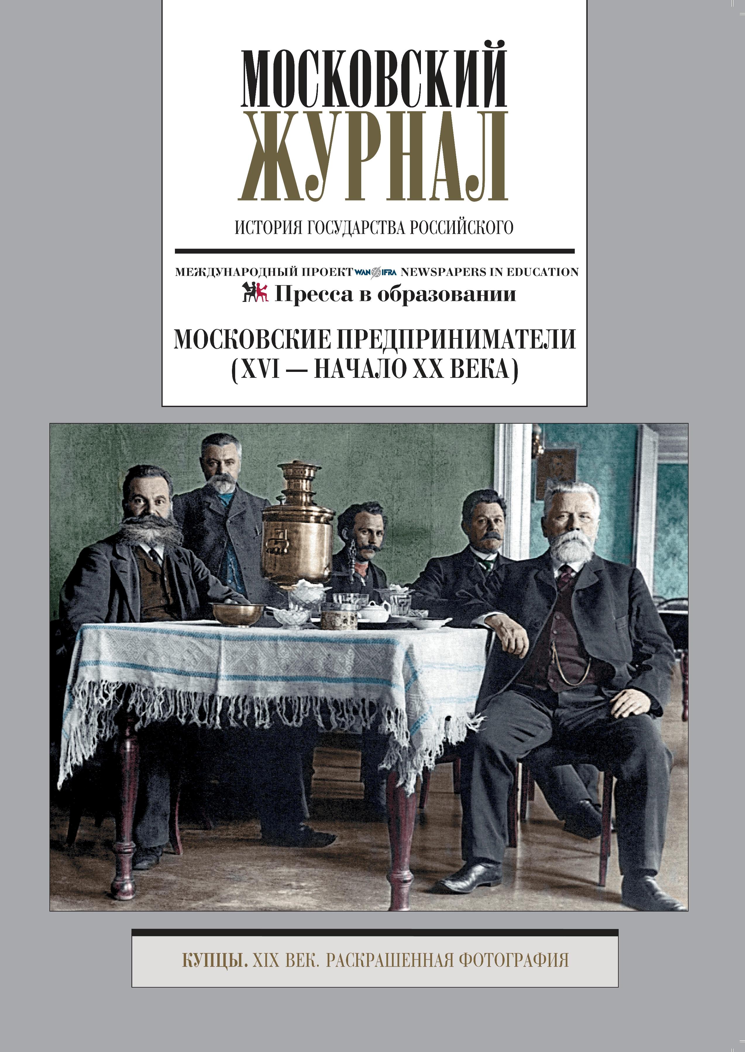 МОСКОВСКИЕ ПРЕДПРИНИМАТЕЛИ (XVI — НАЧАЛО ХХ ВЕКА)