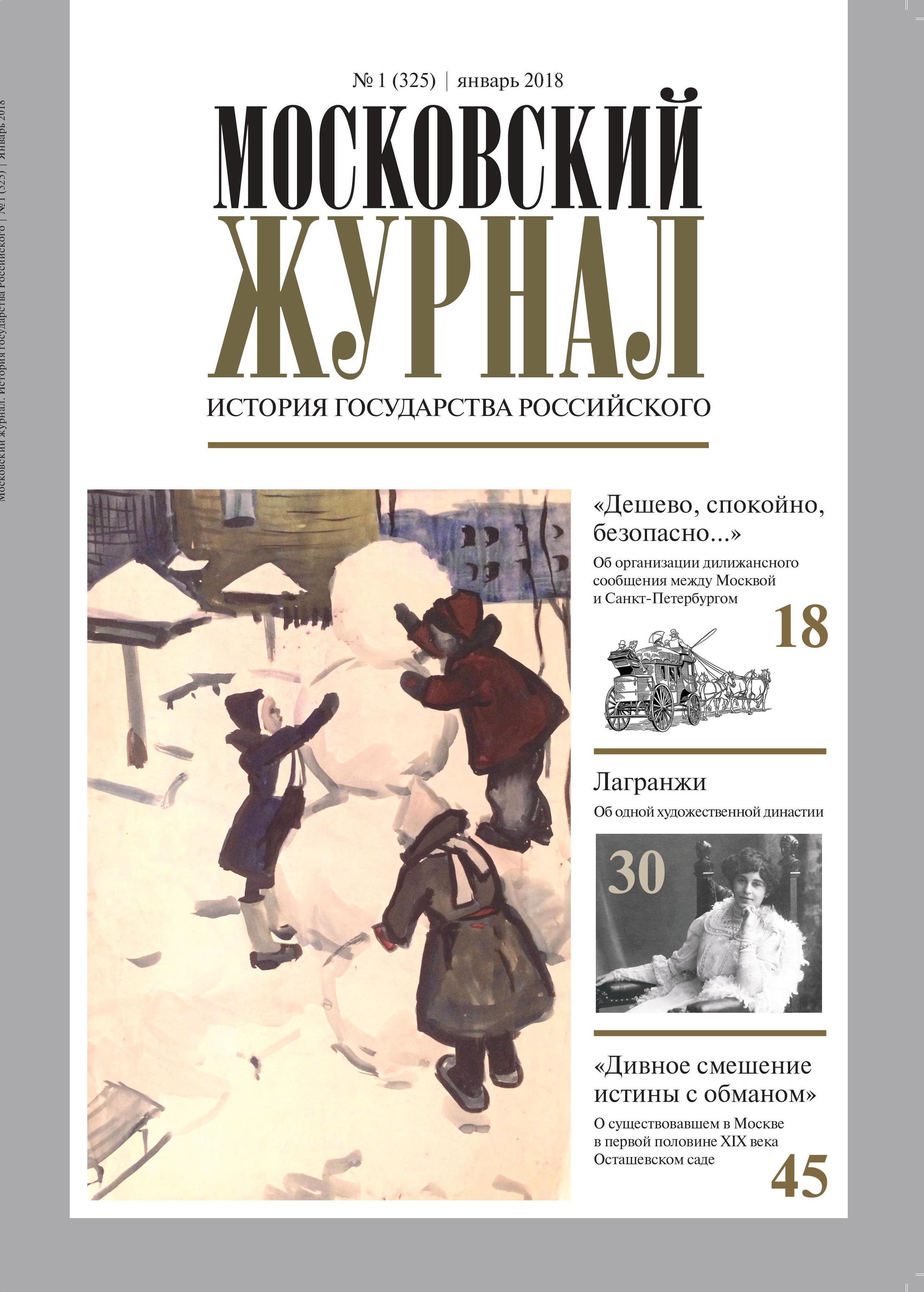Н. В. Гоголь и его окружение