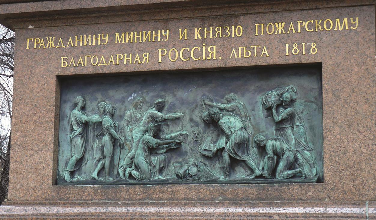 «Гражданину Минину и князю Пожарскому»