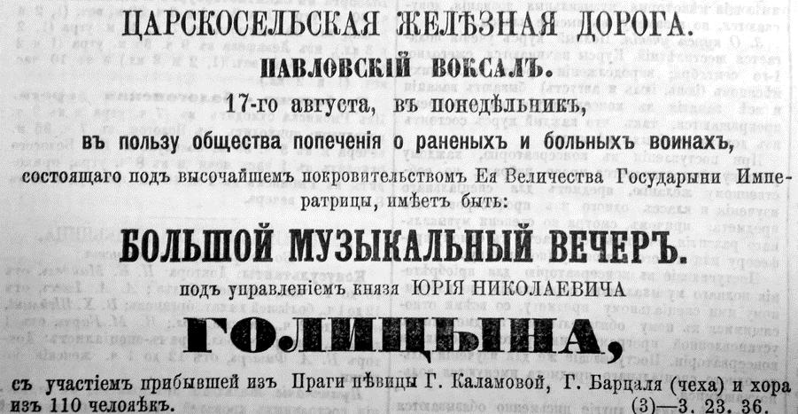 «Яркая страница музыкальной истории России»