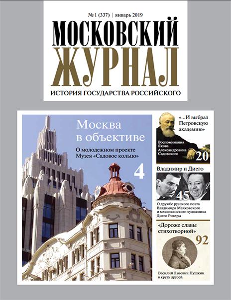 Московский  некрополь декабристов  (1925–2015)