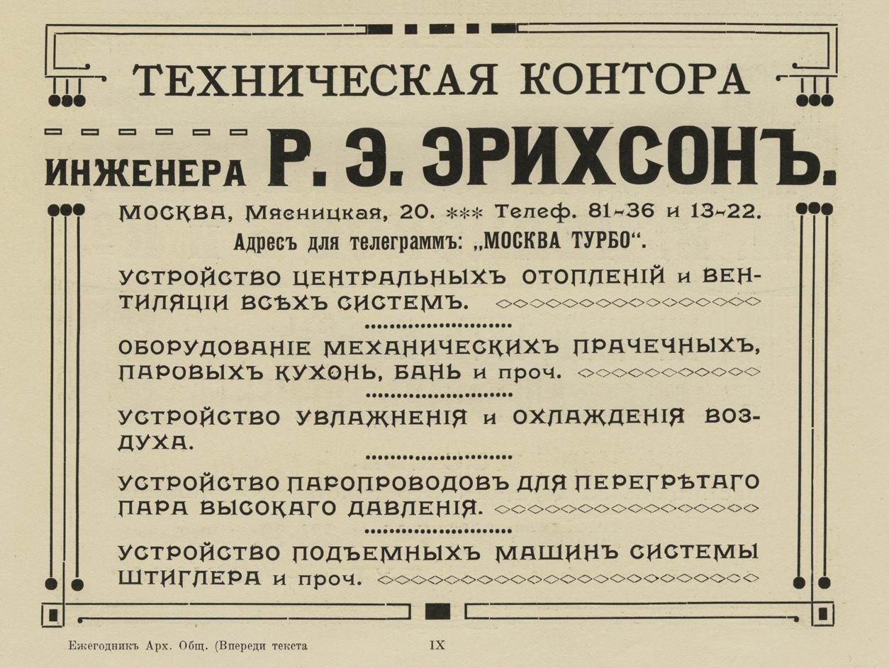 Роберт Эрнестович Эрихсон (1854–1932)