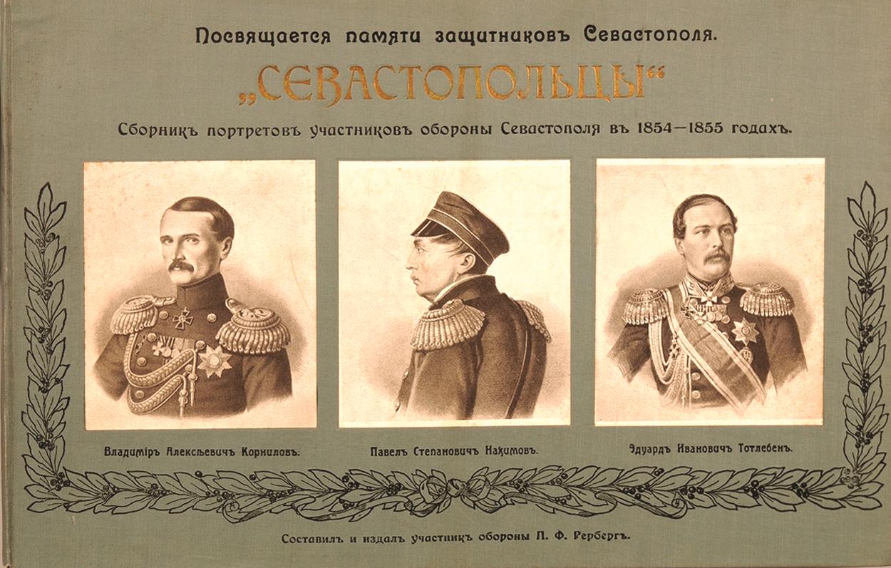 Иван Иванович Рерберг (1869–1932)