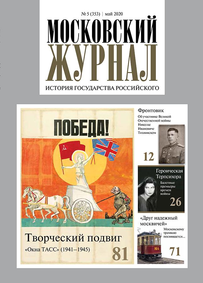 Забытый защитник Москвы