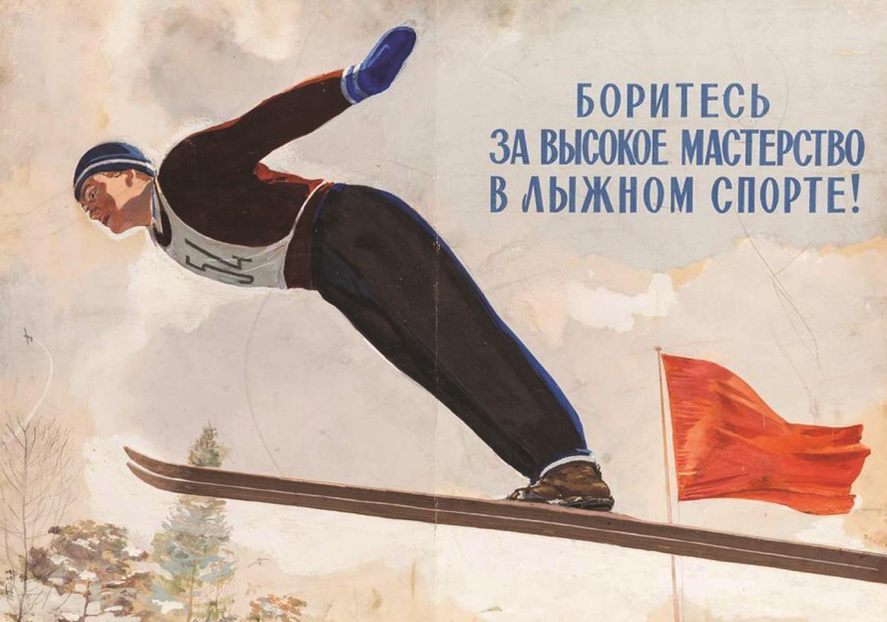 Лыжники над Москвой